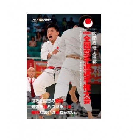 THE 56th JKA ALL JAPAN CHAMPIONSHIPS 2013